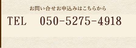 お問い合せお申込みはこちらから 050-5275-4918