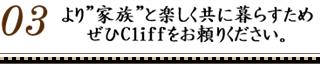 03.より家族と楽しく暮らすため、Cliffへ